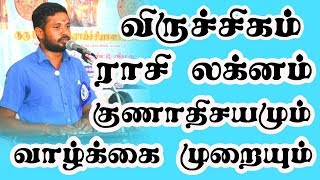 Scorpio Sign Personality and Life Secrets - Tamil Astrology Predictions  | TAMIL | ONLINE ASTRO TV