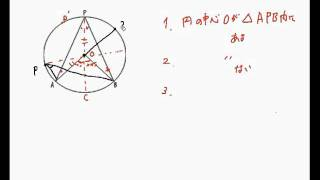 円周角の定理の証明