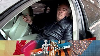 Жены водителя Вишнякова Мужское Женское Выпуск от 13 05 2020