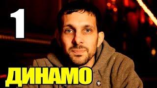 Динамо - Невероятный иллюзионист/1 сезон/Часть 1 (2011)