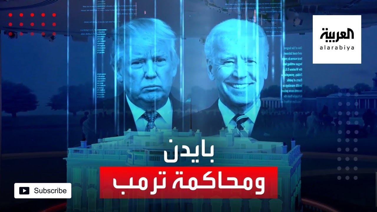 موقف بايدن من محاكمة ترمب!  - نشر قبل 2 ساعة