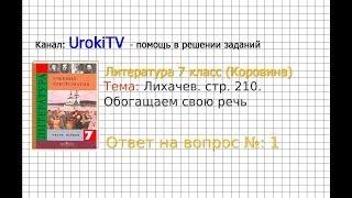 Вопрос №1 Лихачев. Обогащаем свою речь — Литература 7 класс (Коровина В.Я.)