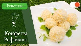 Конфеты Рафаэлло - Простые рецепты вкусных блюд