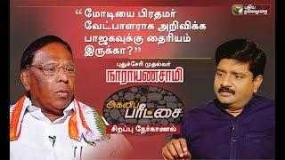 Agni Paritchai 29-12-2018 Narayanasamy Interview – Puthiya Thalaimurai TV Show