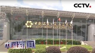 [中国新闻] 第127届广交会闭幕 采购商来源地分布创纪录 | CCTV中文国际