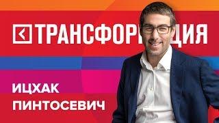 Ицхак Пинтосевич   Выступление на форуме «Трансформация» 2017   Университет СИНЕРГИЯ