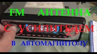 FM антенна с усилителем для автомагнитолы / FM amplifier antenna for car radio