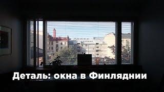 Деревянные или пластиковые? Окна в обычном финском доме