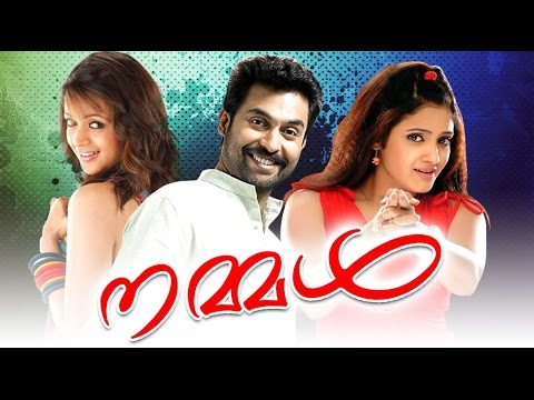 Nammal 2002: Full Malayalam Movie Jishnu | Siddharth Bharathan | Mithun Ramesh |  Renuka | Innocent
