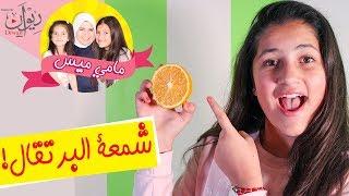 مامي ميس - تجربة شمعة البرتقال الرائعة