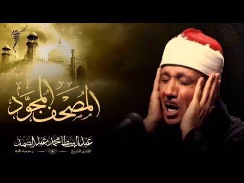 surah al mursalat  abdulbasit   سورة المرسلات كاملة
