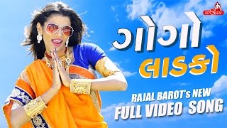 Rajal Barot Gogo Ladko | Latest Gujarati Songs 2017 | Raghav Digital
