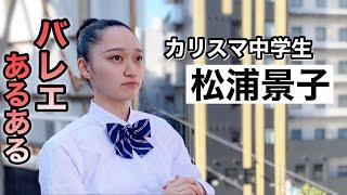 【あるある】 バレエ中学生へインタビューする地方ローカル番組の感じ【モノマネ】シリーズ34作目