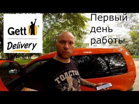 Работа в Gett Delivery день первый