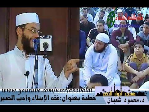 فقه الإبتلاء وأدب والصبر وإنتظار النصر من الله : للدكتور / محمود شعبان