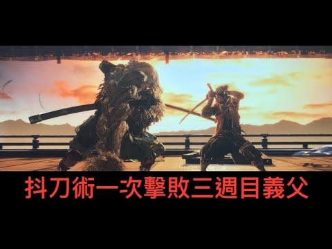 【隻狼】素人抖刀術一次擊敗3週目義父  1.04版