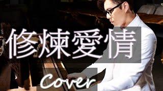 修煉愛情 Practice Love (林俊傑 JJ Lin / 徐佳瑩 LaLa Hsu)鋼琴 Jason Piano Cover