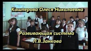 """Кашперова О.Н. Видеоурок """"Математика"""" с использование электронного учебника. 3 """"Г"""" класс."""