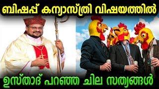jalandhar bishop franco mulakkal | കന്യാസ്ത്രി വിഷയം ഉസ്താദ് പറഞ്ഞ ചില സത്യങ്ങള് | hot news 2018