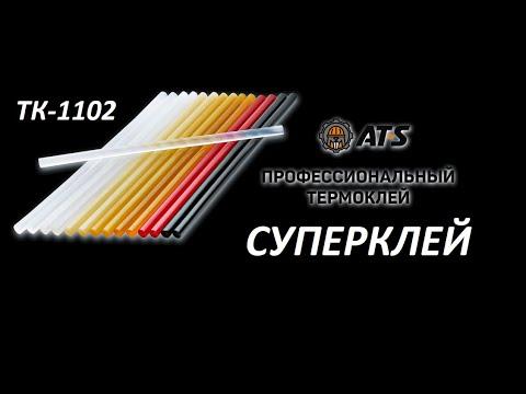 ПРОФЕССИОНАЛЬНЫЙ ТЕРМОКЛЕЙ ТК-1102 AT-S универсальный для термопистолета (склеивает даже СТЕКЛО:)