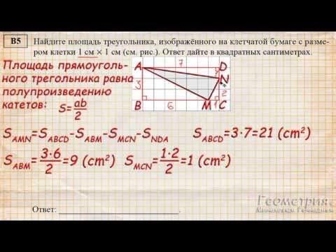 Найдите площадь треугольника, изображённого на клетчатой бумаге с размером клетки 1 см х 1 см.