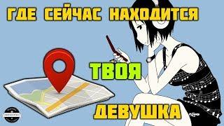 Где находится твоя девушка?
