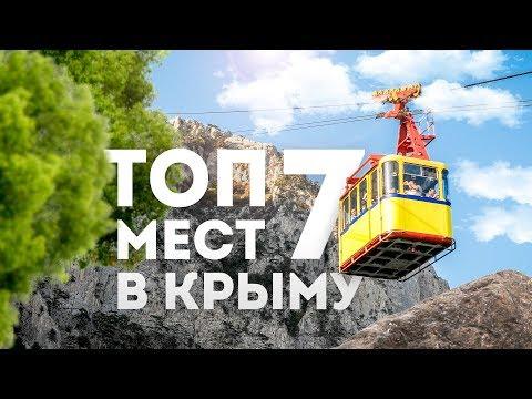 ТОП 7 Мест в Крыму. Что посмотреть в Крыму? Достопримечательности Крыма