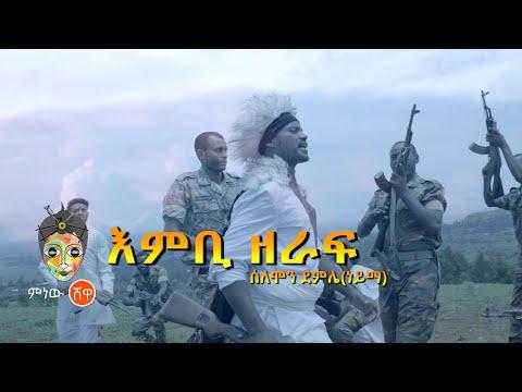 Ethiopian Music : Solomon Demele ሰለሞን ደምሌ (እምቢ ዘራፍ) - New Ethiopian Music 2021(Official Video)