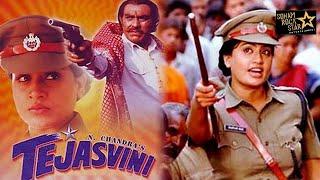 Tejasvini (1994)  full hindi movie   Deepak Malhotra, Vijayashanti, Kulbhushan Kharbanda,Amrish Puri