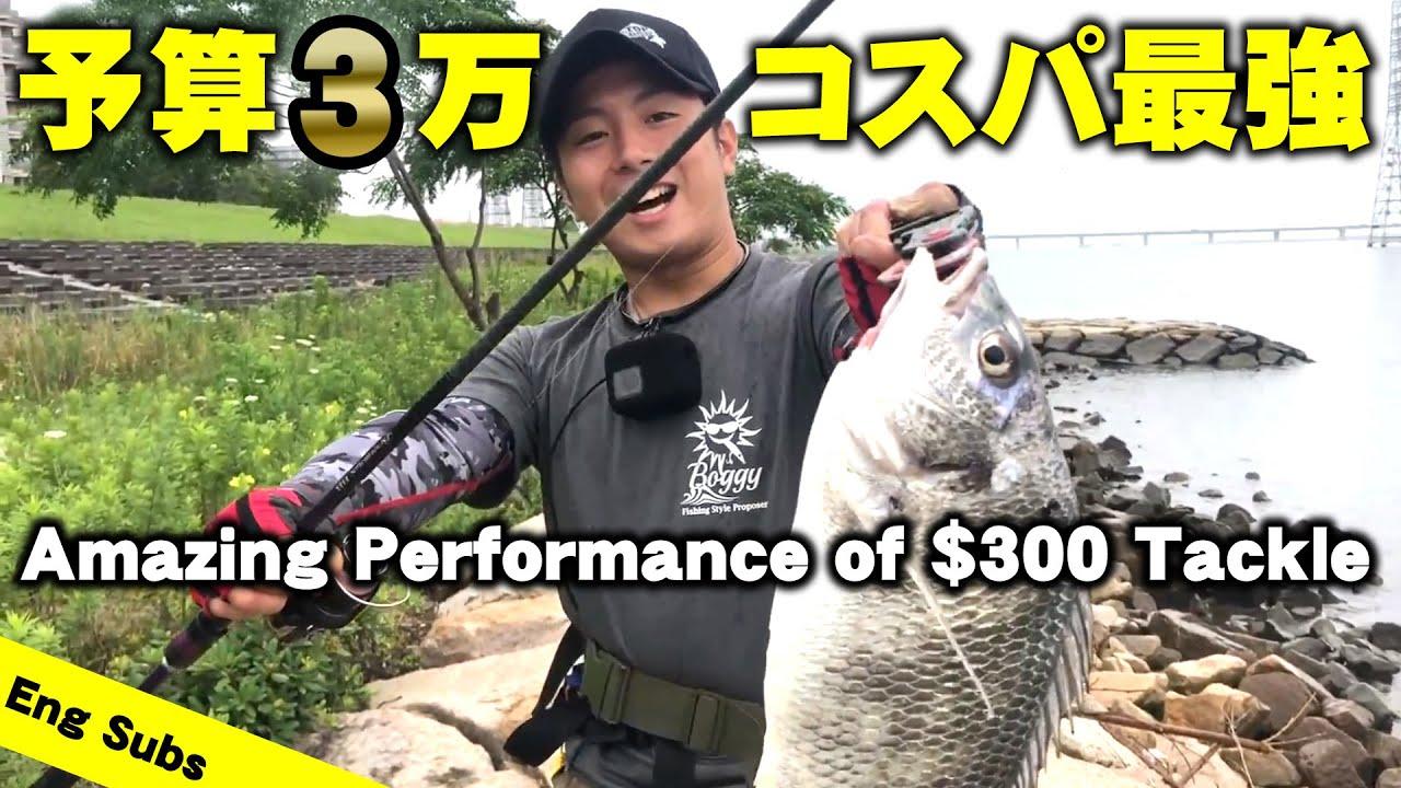 予算3万!コスパ最強チヌ用タックル2020【YOSHIKI】