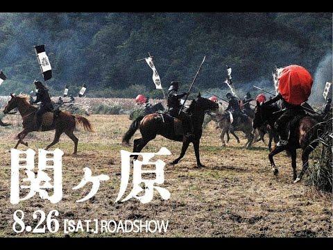 映画『関ヶ原』予告編(8/26公開)
