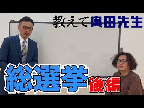 【選挙は車検?!】教えて奥田先生~総選挙後編~
