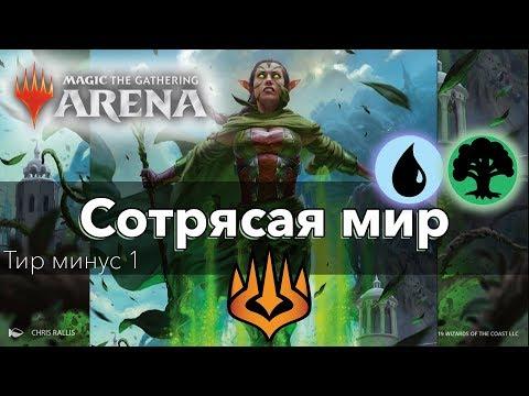 Колода Тир минус 1 - Сотрясая Мир - MTG Arena Deck Wincondition