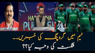 News of grouping within Pakistan team, What became the reason for Pakistan's loss?