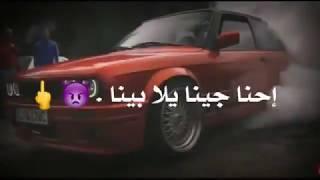 احنا جينا يلا بينا هتموت يلي تعدينا اغنية مصري الكل يبحث عنه 2019
