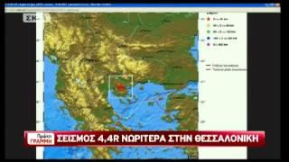 Paraskhnio.gr - Σεισμός στη Θεσσαλονίκη. Η δήλωση του Γ. Βουδούρη