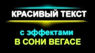 Как сделать красивый текст \ заставку.  Сони Вегас(Узнай как и сколько можно заработать на ютубе. Статистика Цифры и факты! ЖМИ ! http://sergi5.ru/zarabotaty/kak-i-skolyko-mozhno-zarabot..., 2013-12-07T08:53:24.000Z)