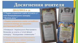 Портфоліо вчителя історії Дундук В М