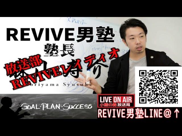 REVIVE男塾流 「想いが伝わるスピーチに必要なモノは?」