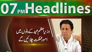 News Headlines | 07:00 PM | 21 August 2018 | Neo News