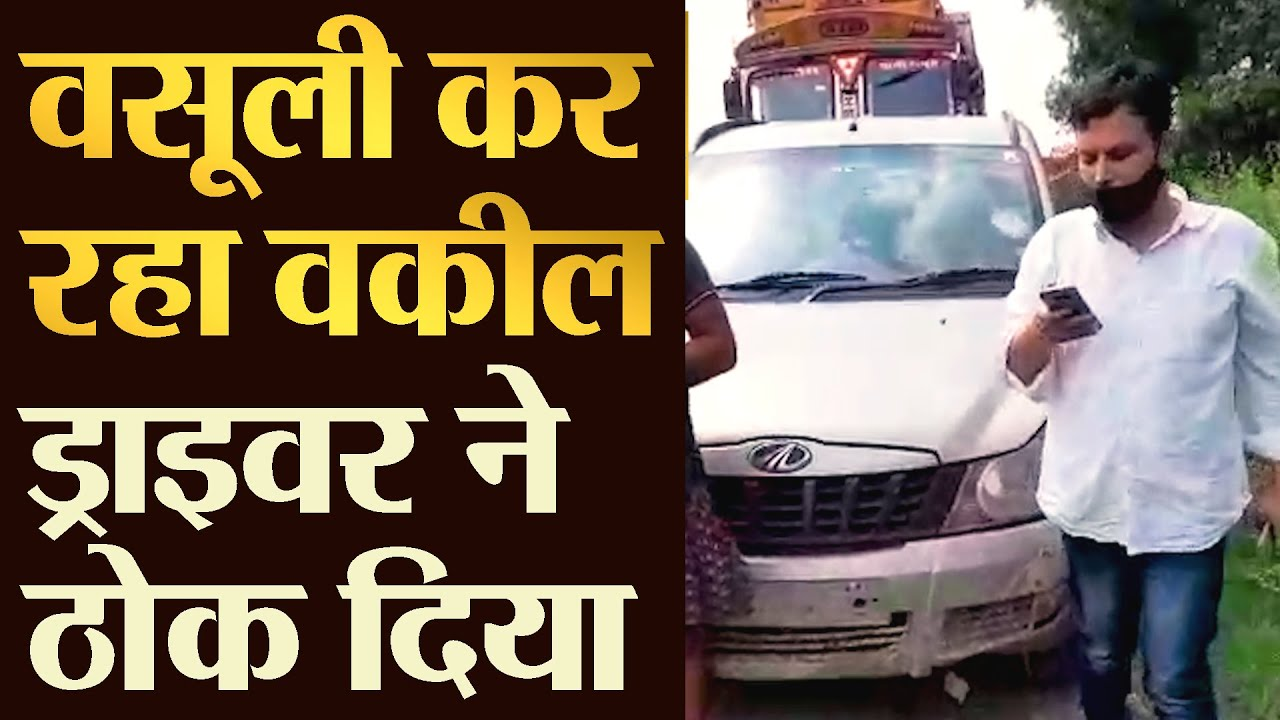 Vakeel कर रहा वसूली Truck Driver ने ठोक दिया | TRANSPORT TV | BREAKING NEWS | V-1492 |