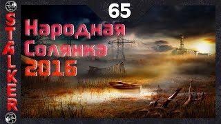 Народная Солянка 2016 - 65: Помародёрствовать , Контролёр-Норман , Стрелка с Обмороком