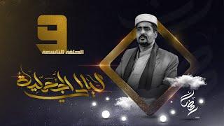 مسلسل ليالي الجحملية    فهد القرني سالي حمادة عامر البوصي صلاح الاخفش و آخرون   الحلقة 9