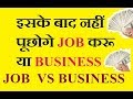 Job vs Business in Hindi   Which is better job or business  
