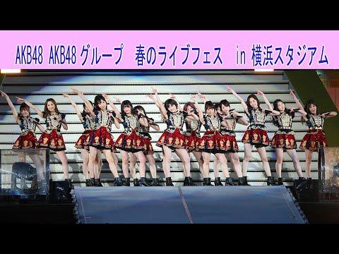 AKB48 AKB48グループ 春のライブフェス in 横浜スタジアム  RIVER 春の光 近づいた夏  ハイテンション 2019.04.27