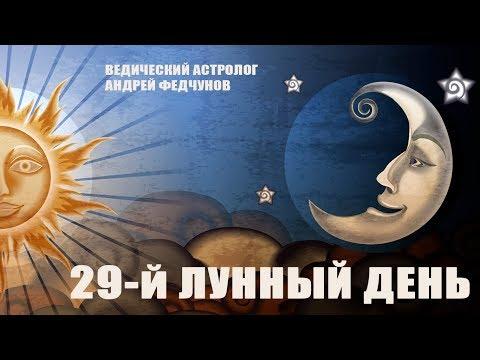 29-й ЛУННЫЙ ДЕНЬ