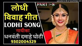 लोधी विवाह सॉन्ग पार्ट 8 by lokesh dhamde