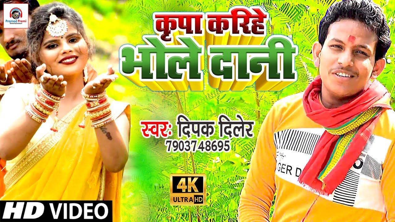 Dipak Diler 2020 का New भोजपुरी Bol Bam Video | कृपा करीहे भोले दानी | Kripa Karihe Bhole Dani