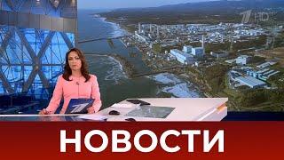 Выпуск новостей в 15:00 от 14.04.2021