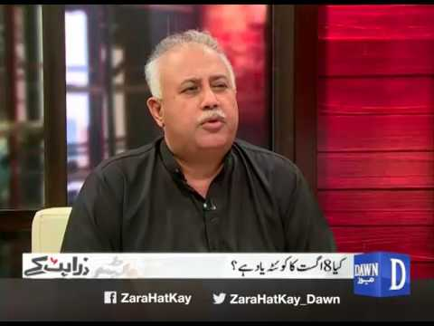 Zara Hat Kay - 08 August 2017 - Dawn News